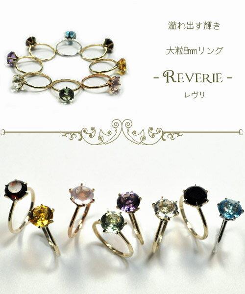 【Reverie-レヴリ-】3金種 8ストーンからから選べる 大粒8mm 1粒リング K18(HA-3617)A098-1312-K18