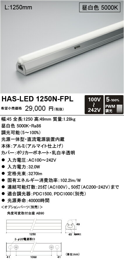 DNライティング HAS-LED1250N-FPL 光源一体ハイパワー型・全方向タイプ 昼白色 HASLED1250NFPL