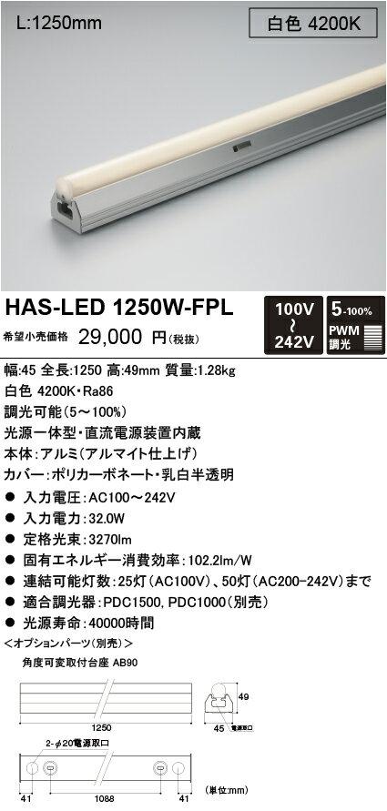 DNライティング HAS-LED1250W-FPL 光源一体ハイパワー型・全方向タイプ 白色 HASLED1250WFPL