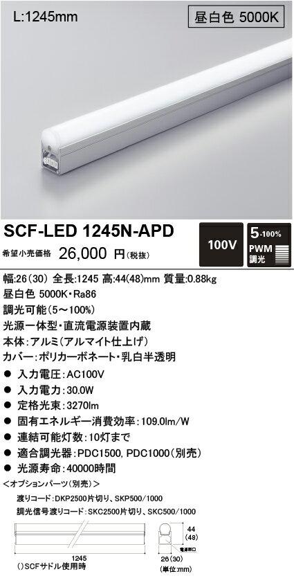 DNライティング SCF-LED1245N-APD コンパクト型LED間接照明器具 昼白色 SCFLED1245NAPD