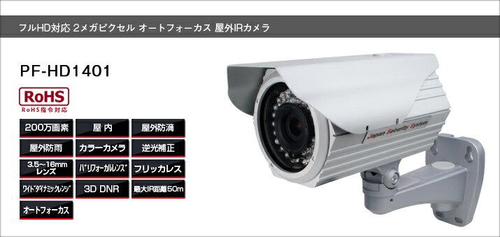 日本防犯システム PF-HD1401 屋外用防犯カメラ 200万画素 【PFHD1401】