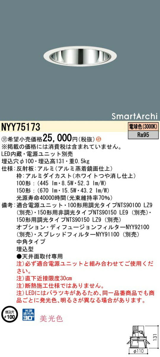 【受注品】パナソニック NYY75173 ダウンライト SmartArchi(スマートアーキ)
