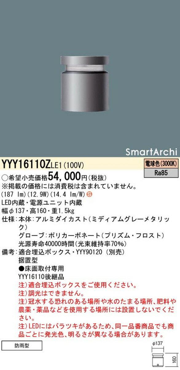パナソニック YYY16110ZLE1 フットライト SmartArchi(スマートアーキ)