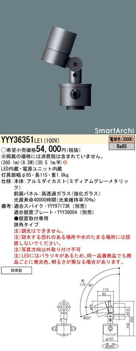 パナソニック YYY36351LE1 スポットライト SmartArchi(スマートアーキ)