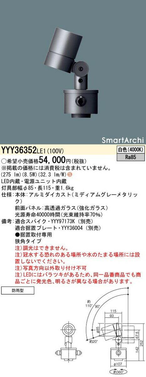 パナソニック YYY36352LE1 スポットライト SmartArchi(スマートアーキ)