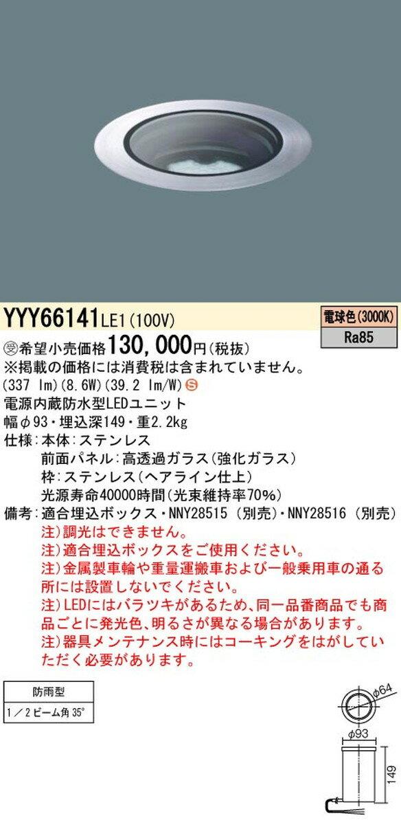 【受注品】パナソニック YYY66141LE1 地中、床埋込型照明器具 SmartArchi(スマートアーキ)