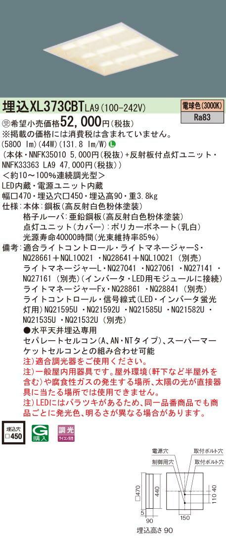 パナソニック XL373CBTLA9 一体型ベースライト スクエアタイプ 電球色  (NNFK35010+NNFK33363LA9)