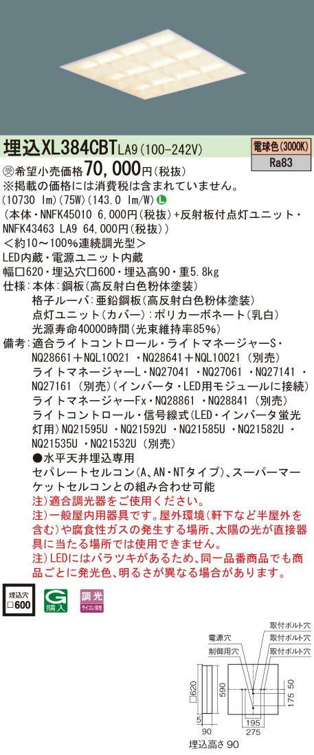 パナソニック XL384CBTLA9 一体型ベースライト スクエアタイプ 電球色  (NNFK45010+NNFK43463LA9)
