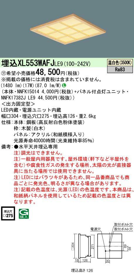 パナソニック XL553WAFJLE9 一体型ベースライト スクエアタイプ 温白色  (NNFK15014+NNFK17382JLE9)