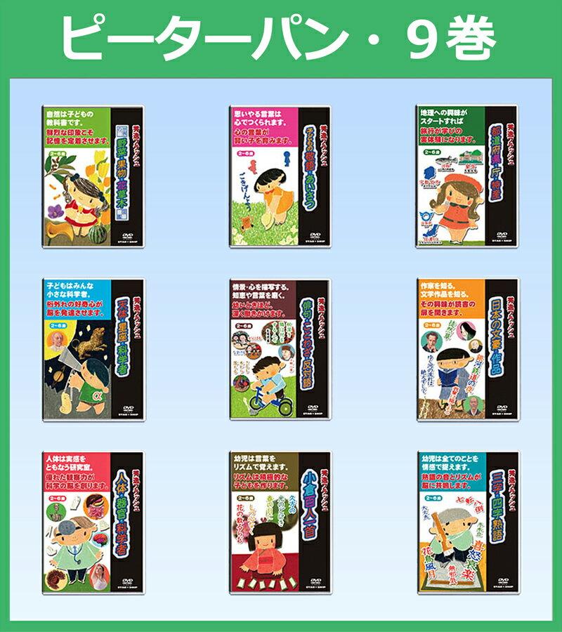 ピーターパン9巻【送料無料】 星みつる フラッシュカード DVD教材 学習 フラッシュカード DVD/旧名:ピーターパン・クラス