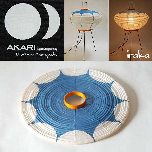 イサムノグチ AKARI あかり アカリ 9AD専用シェード(抽象模様)シェード(かさ)のみ