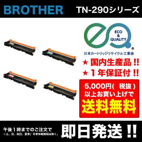 BROTHER(ブラザー) TN-290 BK / ブラック TN-290 C / シアン TN-290 M / マゼンダ TN-290 Y / イエロー 4本セット  【高品質の国内リサイクルトナー・1年保証・即納可能】  ( Enex : エネックス Exusia : エクシア 再生トナーカートリッジ  )