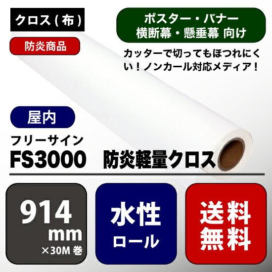 FS3000(エフエス3000) 防炎軽量クロス 【W: 914 mm × 30 M】水性 ロール紙