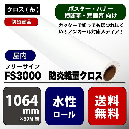 FS3000(エフエス3000) 防炎軽量クロス 【W: 1064 mm × 30 M】水性 ロール紙