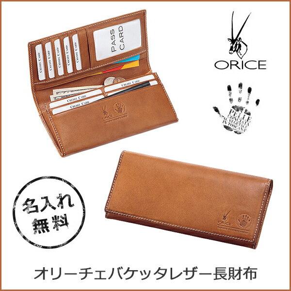 長財布*【ORICE(オリーチェ)】バケッタレザーロングウォレット*名入れ無料 メンズ ギフト