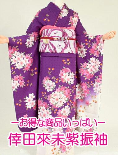 成人式 振袖 レンタル K6143幸田来未明紫八重桜(成人式 結婚式 結納 お呼ばれ 振袖フルセット)