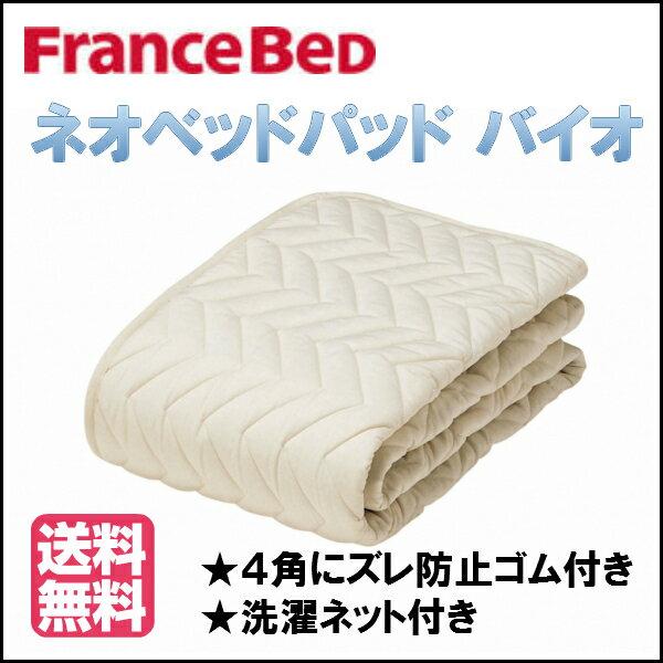 送料無料 GSバイオベッドパッド ウォッシャブル 洗える 抗菌 防臭 ズレ防止ゴム付き 洗濯ネット付き ベッドパット フランスベット クィーンサイズ