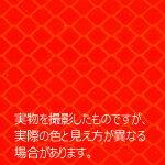 3M(スリーエム) カプセルプリズム型高輝度反射シート 蛍光オレンジ 50mm×45m [SL-8724]