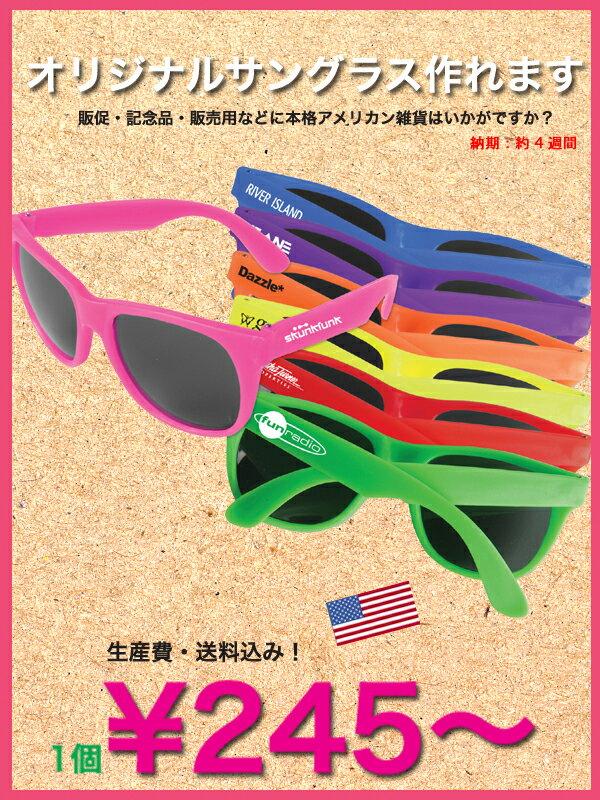 【サングラス】オリジナルのサングラスをアメリカで作ります!288個