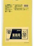 【送料無料】CY-90 0.045厚み業務用ゴミ袋90L 黄色 300枚  【ごみ袋】