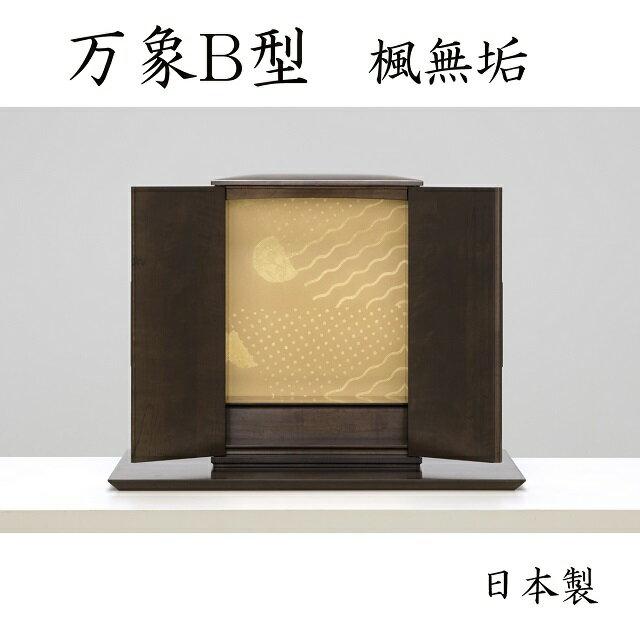 日本製【万象B型 楓ムク 壁掛け可能/仏壇膳付き】お掃除道具サービス