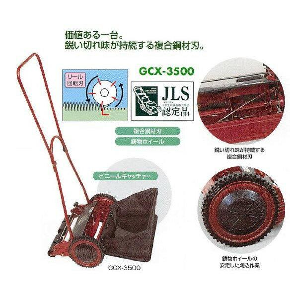 キンボシ 手動芝刈機 クラッシックモアーレジェンド  GCX-3500R