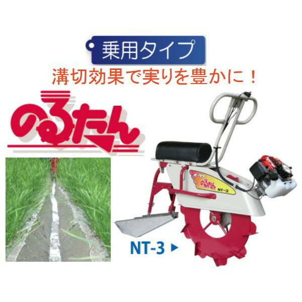 乗用溝切機ML-3-JS標準型