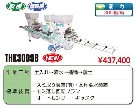 うすまき全自動播種機 THK3009B