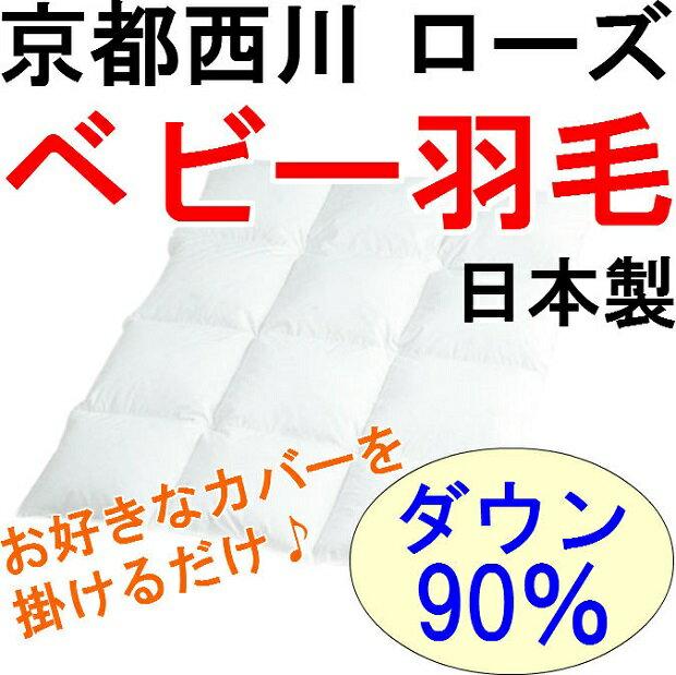 京都西川 洗える ローズ ベビー羽毛掛け布団(95×120)日本製 ダウン90% 冬用 羽毛布団 ウォッシャブル