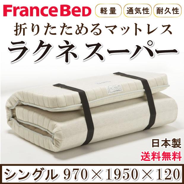 【送料無料】【日本製】フランスベッド3つ折りに折りたたみできるスプリングタイプマットレス「ラクネスーパー」(シングル)