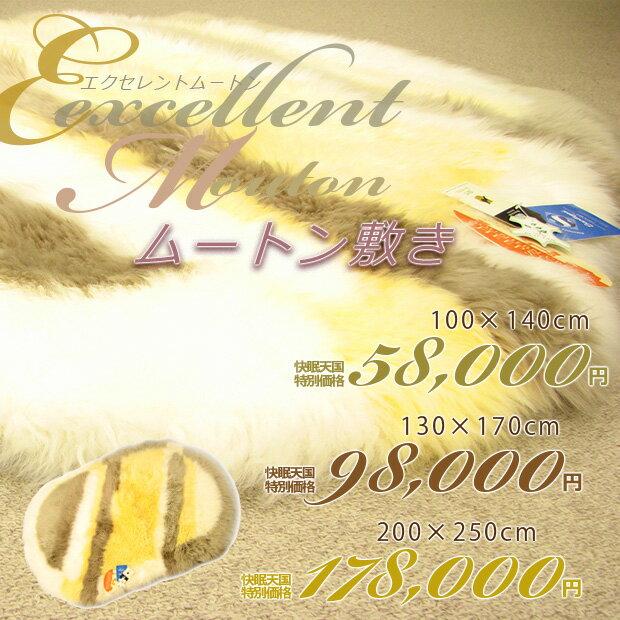 ムートンラグ 楕円形【オーストラリア産羊毛皮】【本物の贅沢】エクセレントムートン 敷き(100×140cm)