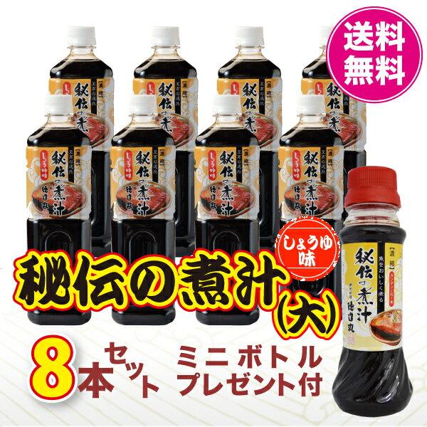 秘伝の煮汁(大)8本セット+ミニボトルプレゼント付