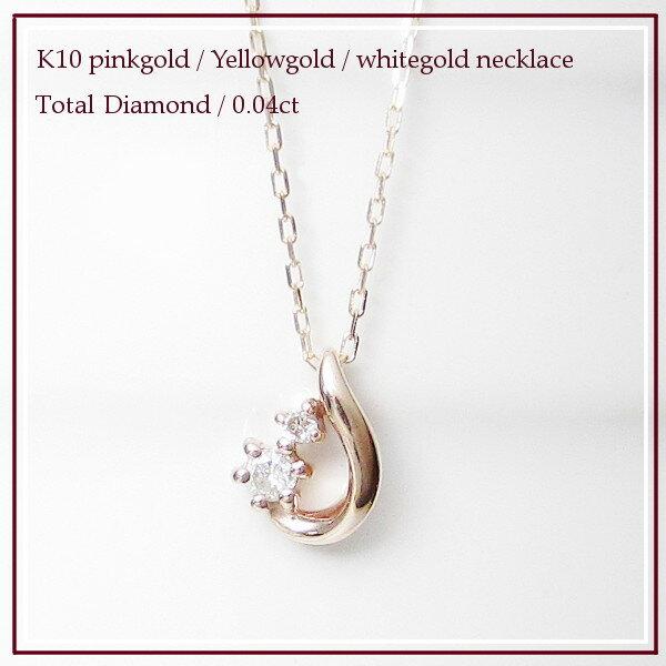 K10金 ダイヤモンド ネックレス K10イエローゴールド K10ピンクゴールド K10ホワイトゴールド レディース  モチーフ ドロップ