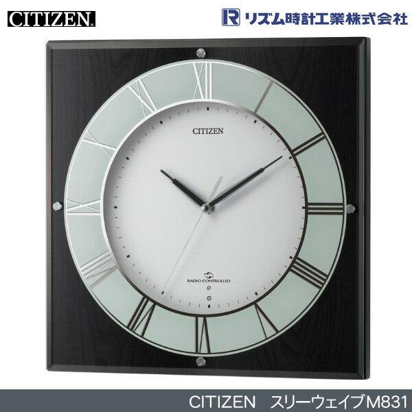 シチズン スリーウェイブM831 4MY831-002 【条件付送料無料】 CITIZEN 電波時計 電波掛時計 サイレント スタイリッシュ/リズム時計工業