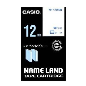 ★まとめ買い★カシオ ネームランドテープ XR-12WEB ×10個【返品・交換・キャンセル不可】【イージャパンモール】