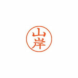 ★まとめ買い★シヤチハタ ネーム9 既製 1946 山岸 XL-9 1946 ヤマギシ ×10個【返品・交換・キャンセル不可】【イージャパンモール】