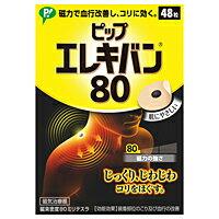 ピップ ピップエレキバン80 (48粒入) ×72個【イージャパンモール】