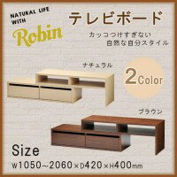 【送料無料】Robin(ロビン) テレビボード ブラウン・RL-R8121【生活雑貨館】