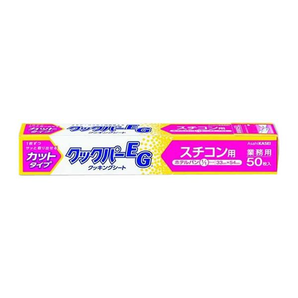 クックパーEGスチコン用 33X54 (20本)【イージャパンモール】