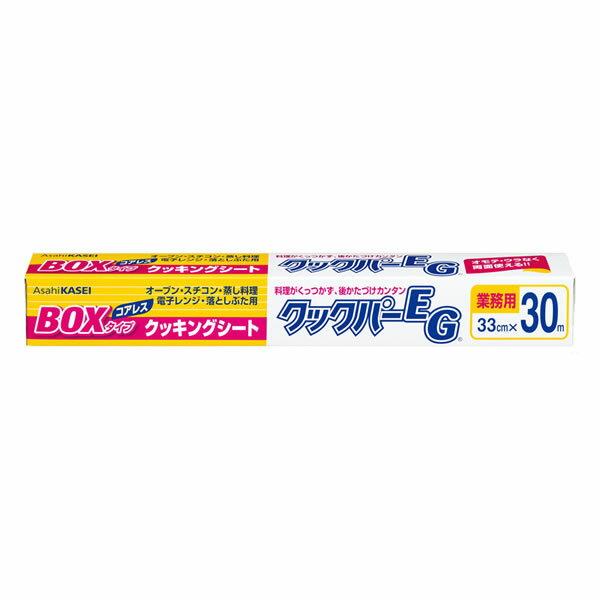 クックパーEG BOXタイプ 33cmX30M (20本)【イージャパンモール】