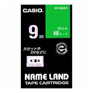 ★まとめ買い★ カシオ ネームランドテープ 9mm 緑/白文字 XR-9AGN ×10個【返品・交換・キャンセル不可】【イージャパンモール】