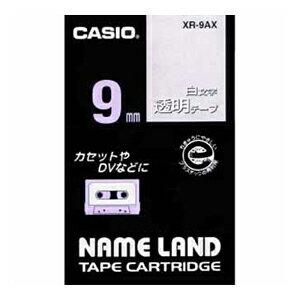 ★まとめ買い★ カシオ ネームランドテープ 9mm 透明/白文字 XR-9AX ×10個【返品・交換・キャンセル不可】【イージャパンモール】