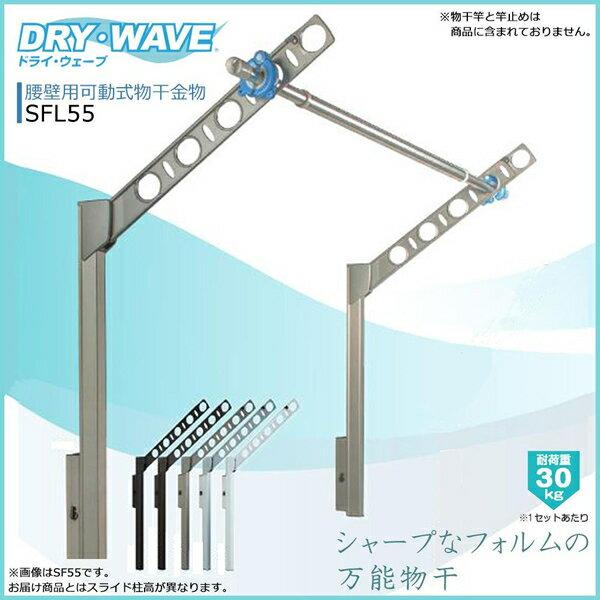 【送料無料】DRY・WAVE 腰壁用可動式物干金物 ロングタイプ SFL55 シルバー【生活雑貨館】