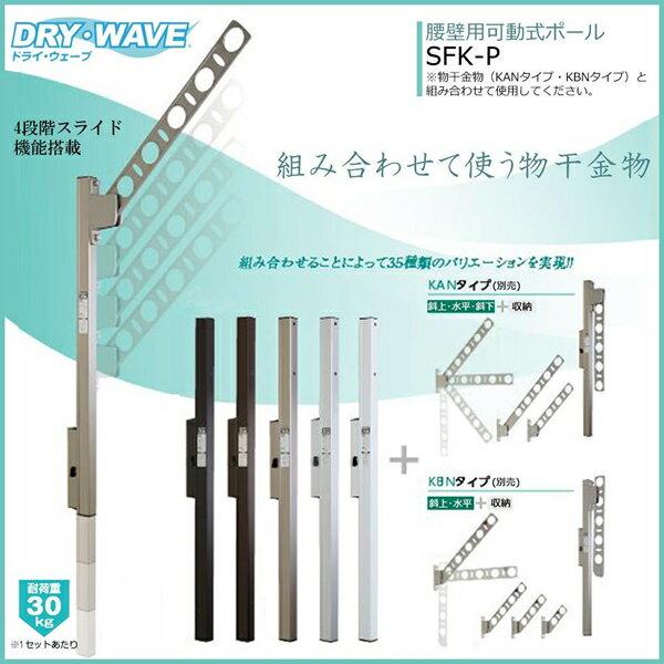【送料無料】DRY・WAVE 腰壁用可動式物干金物 SFK-P ブラック【生活雑貨館】