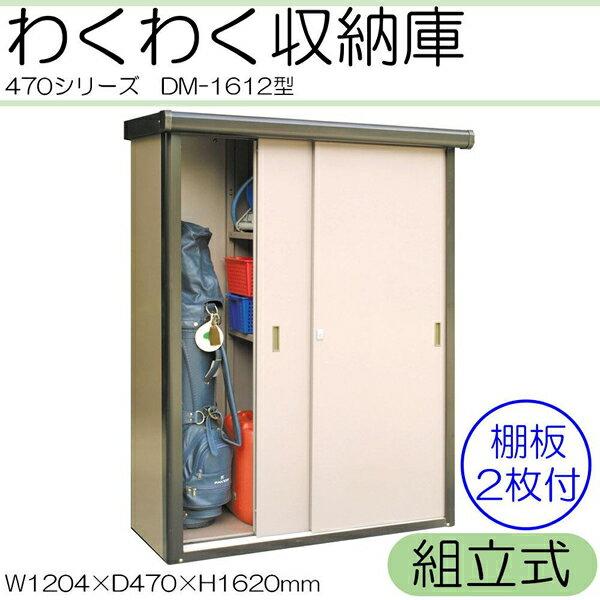 【送料無料】わくわく収納庫 470シリーズ 幅1204mm 組立式 DM-1612型【生活雑貨館】
