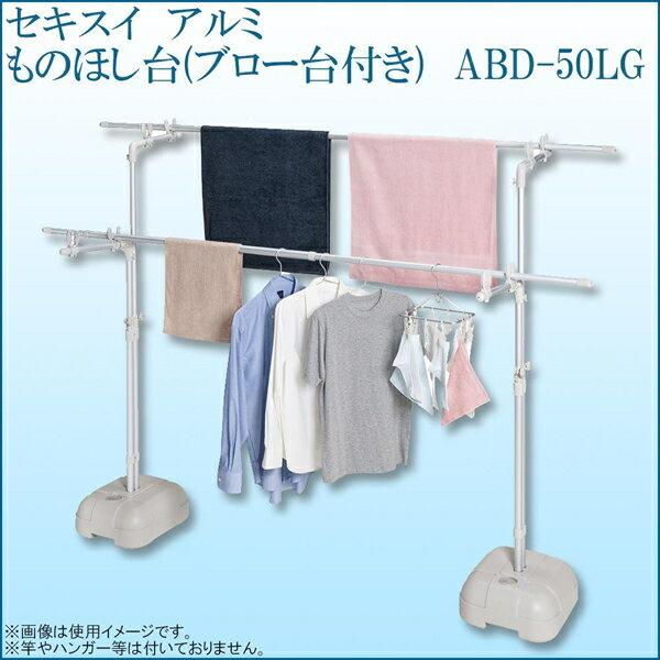 【送料無料】セキスイ アルミ ものほし台(ブロー台付き) ABD-50LG【生活雑貨館】
