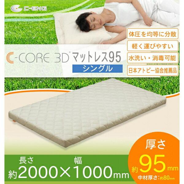 【送料無料】C-CORE3D シーコア マットレス 95 シングル クリーム A018【生活雑貨館】