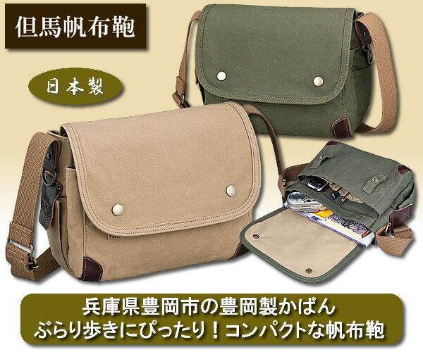 【日本製 豊岡鞄】但馬帆布鞄お散歩ミニショルダーバッグ