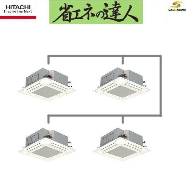 「�料無料�業務用エアコン日立�エ���人RCI-AP160SHW3天井埋込カセット形4方�
