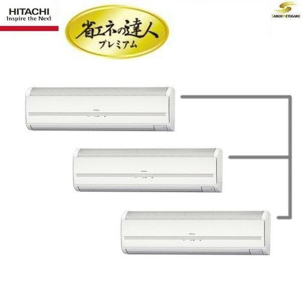 「�料無料�業務用エアコン日立�エ���人プレミアムRPK-AP224GHG4�掛形